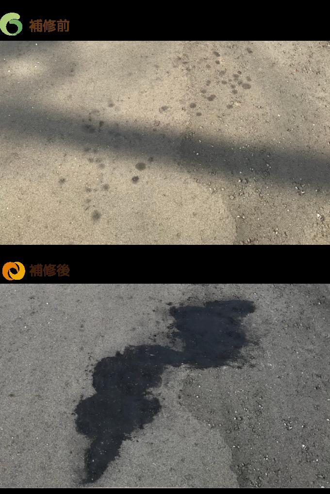 油漏れしたアスファルト補修のビフォーアフター写真