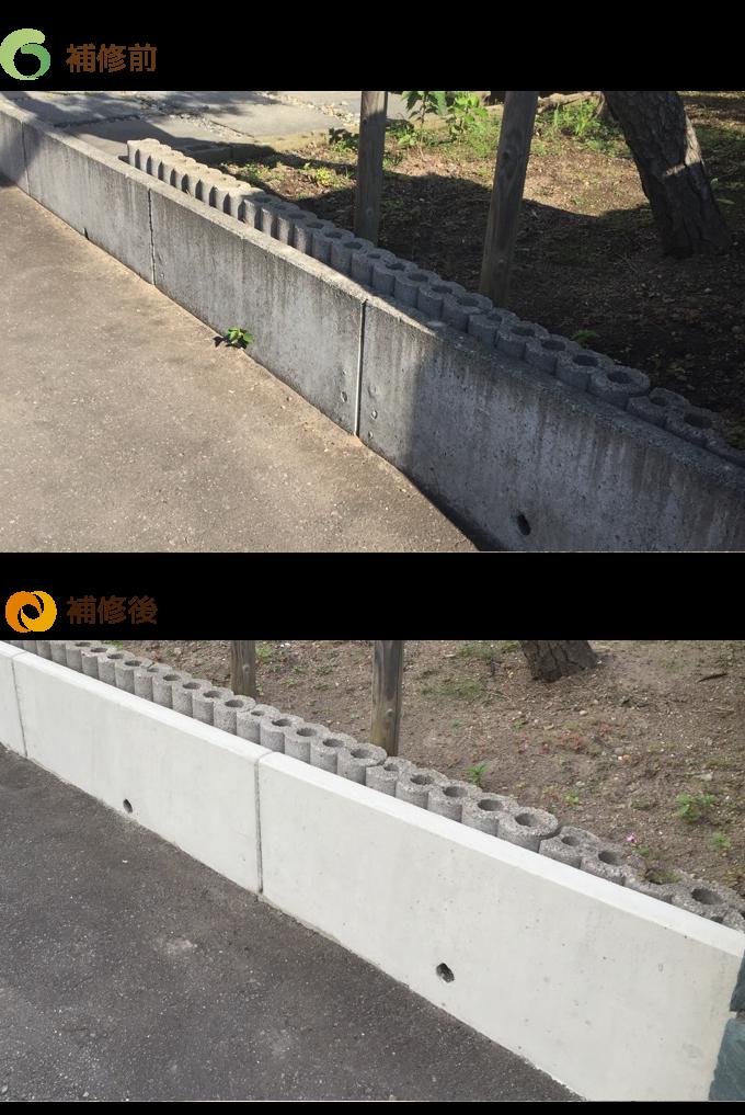 退色したコンクリート補修のビフォーアフター写真