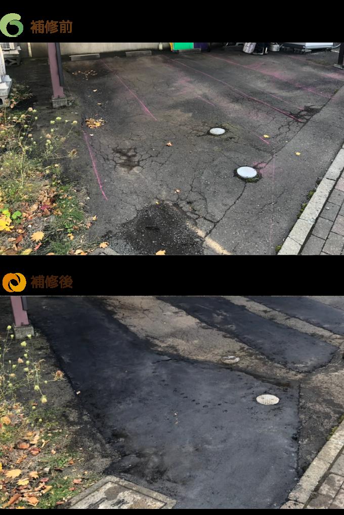 駐車場のわだちを補修したビフォーアフター写真です。