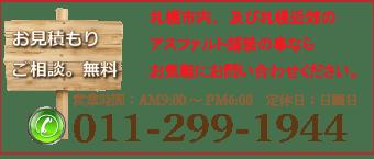 """札幌市内、及び札幌近郊のアスファルト舗装の事ならお気軽にお問い合わせください。電話番号011-299-1944(営業時間AM9:00~PM6:00 定休日:日曜日"""""""