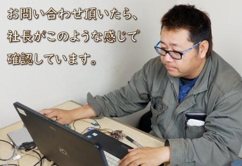 パソコンの前に座る社長の様子。お問い合わせ頂いたら、社長がこのように確認しています。